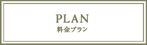 PLAN 料金プラン