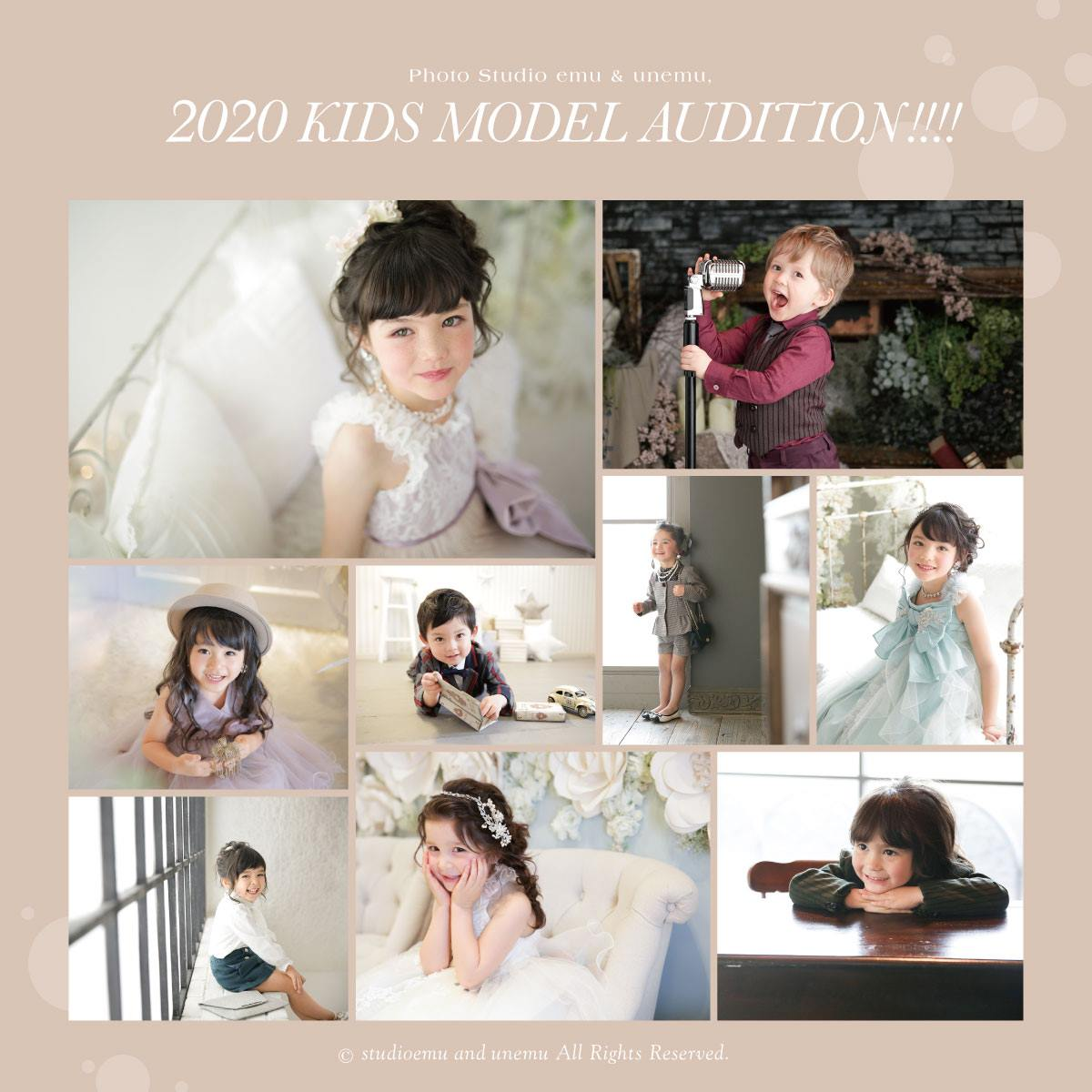 2020 モデル オーディション