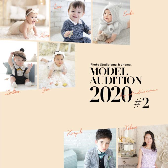 オーディション 2020 モデル